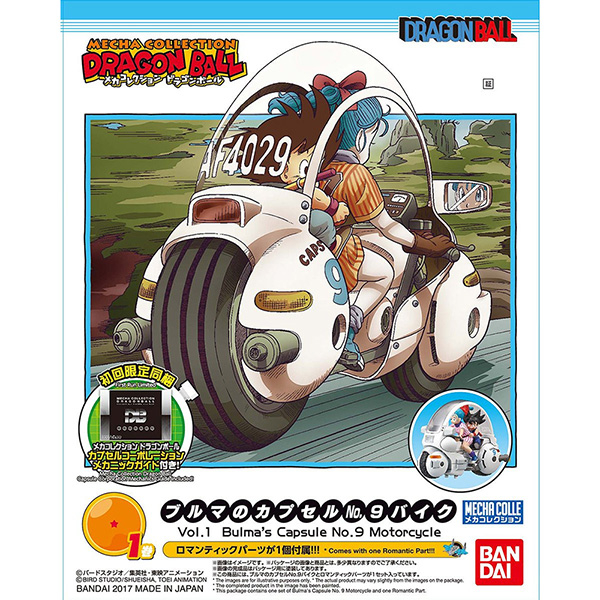 七龍珠 萬代 BANDAI 組裝模型 載具收藏集 Vol.1 布瑪的膠囊9號 摩托車