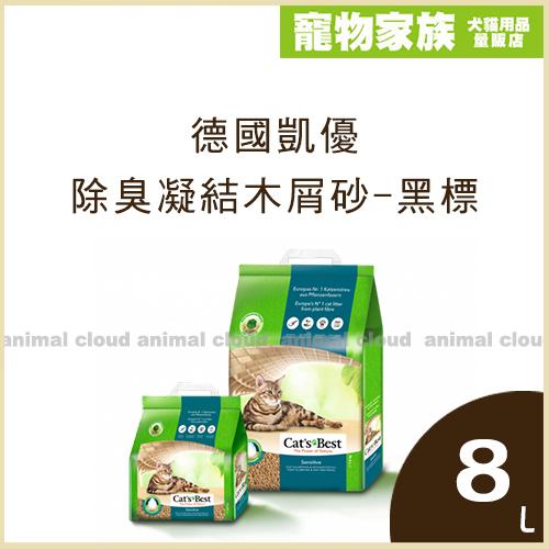 寵物家族-活動促銷德國凱優除臭凝結木屑砂-黑標8L