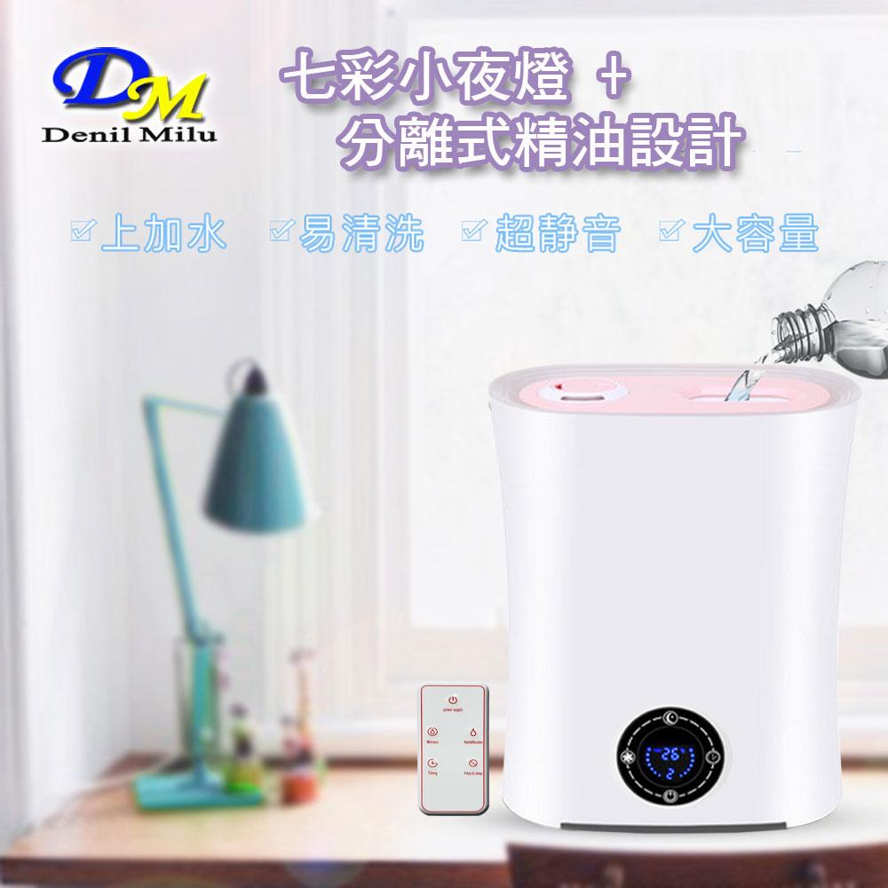 【宇晨Denil Milu】3.0L附遙控水氧加濕機MU-218