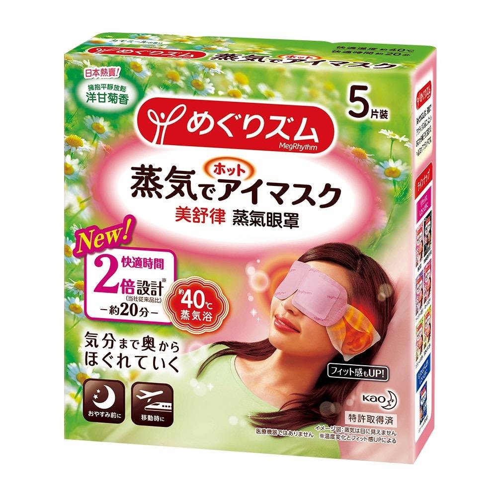 日本花王美舒律蒸氣眼罩洋甘菊香5片裝飲食生活家