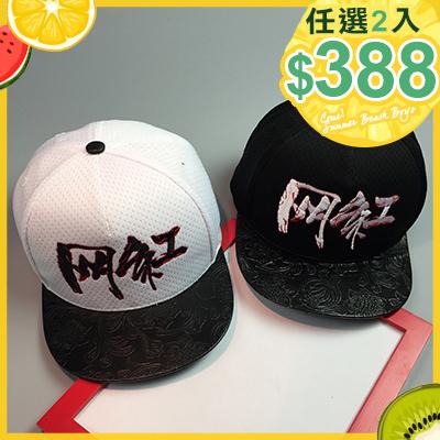 棒球帽LoVie創意彩色文字刺繡網紅棒球帽滑板帽嘻哈帽街舞帽02U0188