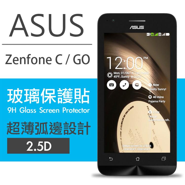 ASUS Zenfone C GO 5吋9H鋼化玻璃保護貼弧邊透明設計0.26mm 2.5D