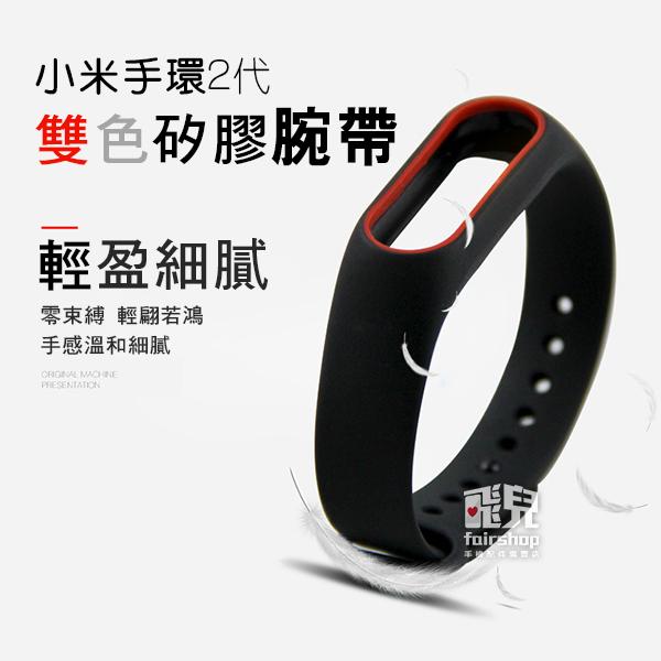 妃凡多色可選小米手環2代雙色矽膠腕帶手環錶帶智能手環運動彩色替換126