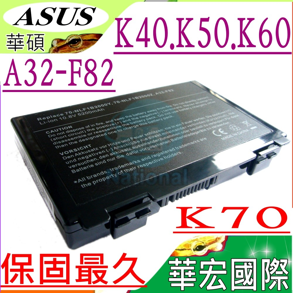 ASUS電池(保固最久)-華碩  K40,K50,K60,K70,K40IJ,K40AB,K40AC,K40AD,K40AE,K40AF,A32-F52,A32-F82