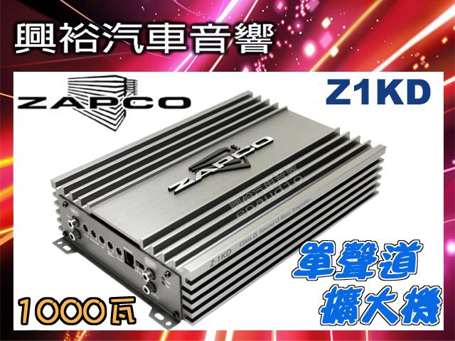 【ZAPCO】 Z1KD D類 單聲道擴大器*1000瓦 擴大機.公司貨