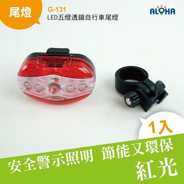 夜間警示照明LED五燈透鏡自行車尾燈G-131
