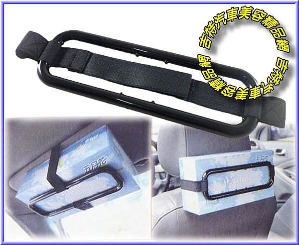 【吉特汽車百貨】多功能面紙置放架 便利夾 遮陽板、頭枕~多功能設計