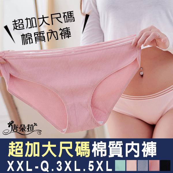 超加大尺碼XXL.Q.3XL.5XL 棉質螺紋/純棉內褲/舒適性感透氣/少女褲/女內褲/三角褲【 唐朵拉 】(607)