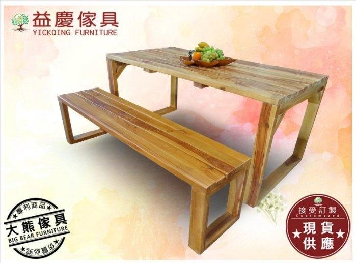 【大熊傢俱】原木餐桌 實木餐桌 會議桌 餐椅 原木長凳 實木長板凳 餐桌椅組