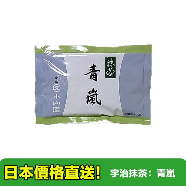 海洋傳奇日本丸久小山園抹茶粉青嵐100g袋裝宇治抹茶粉無糖滿千日本空運免運
