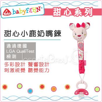 ✿蟲寶寶✿【babyFEHN芬恩】甜心系列 - 甜心小鹿布偶奶嘴鍊