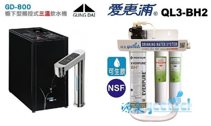 GD800宮黛GUNG DAI觸控式三溫廚下飲水機配愛惠浦QL3-BH2無鈉軟水器贈3M循環扇漏水斷漏器送安裝