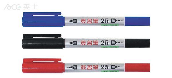 [奇奇文具]【英士 Ace 簽名筆】英士 Ace NO.25 雙頭簽名筆/簽字筆 (三色可選)