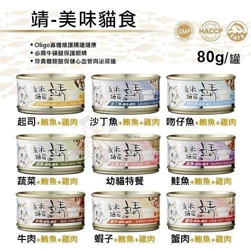 *KING WANG*【單罐】美味《靖貓罐85g》(共有九種口味隨機)