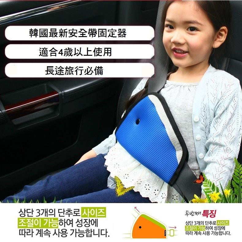 汽車用 兒童安全帶三角固定器 汽車用調整器  衛星導航 寶寶防護帶 安全坐椅 【RR021】