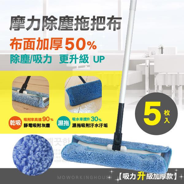 【摩布工場】8mm加長纖毛款-摩力除塵/集塵拖把布-5入組-除塵布/平板拖/大板拖/dyson