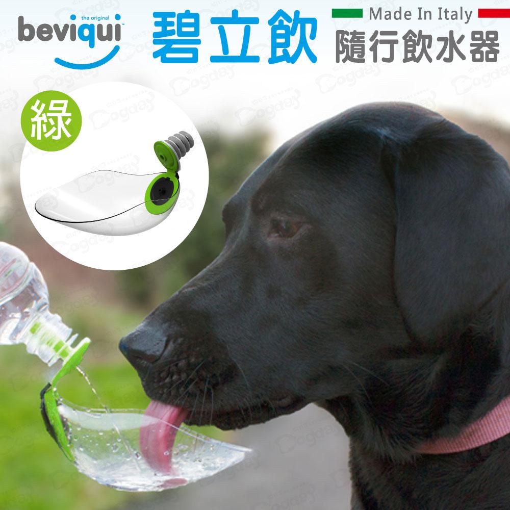 義大利碧立飲《Beviqui》隨身飲水器-綠色 攜帶式飲水頭 連接寶特瓶方便快速 飲水器 水碗