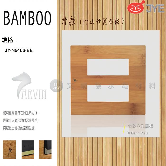 中ㄧ 月光系列 竹款開關切面板- 二聯六孔蓋板 竹 JY-N6406-BB