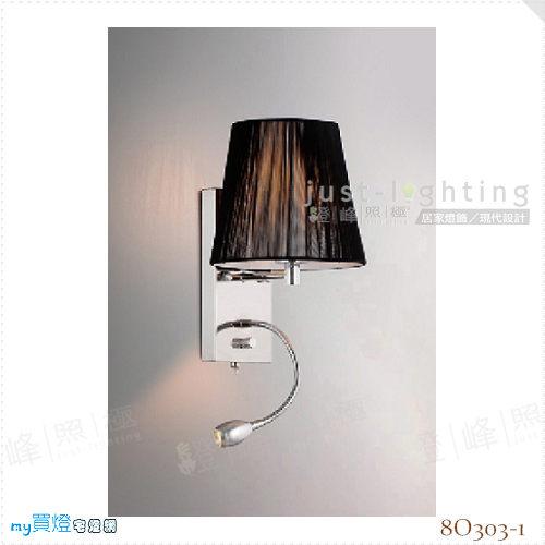 壁燈E27單燈金屬布罩黑絲罩附LED寬23cm燈峰照極my買燈8O303-1