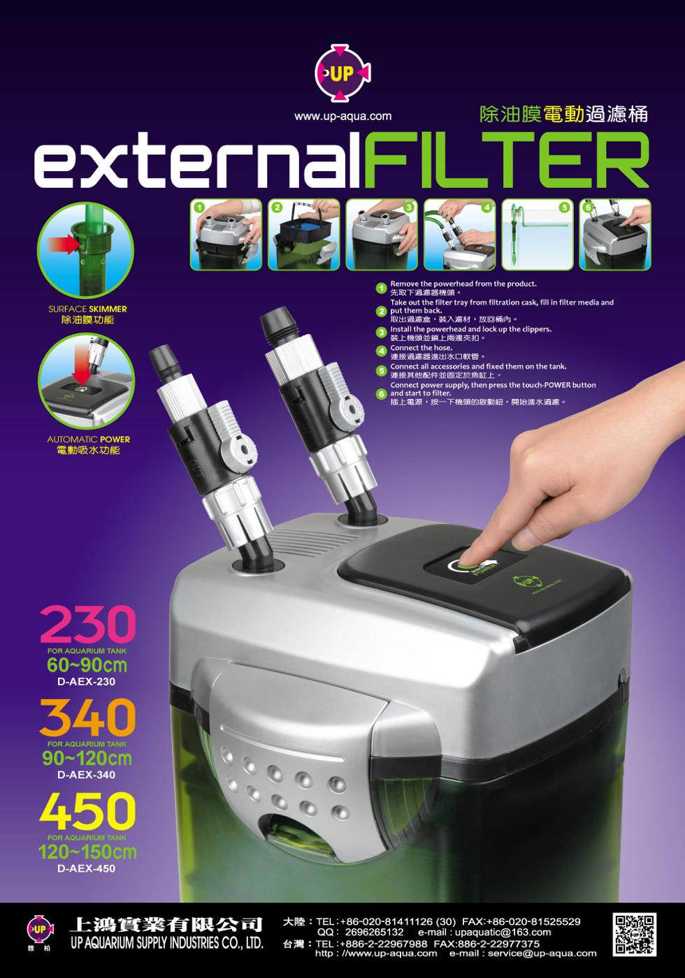 台中水族雅柏-AEX-340型外置除油膜電動桶式過濾器-1200L H特價自動排氣.電動吸水