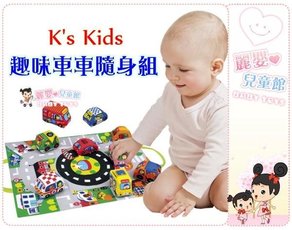麗嬰兒童玩具館奇智奇思K's Kids-趣味車車趣味叢林趣味農場隨身組-可變身手提袋的遊戲墊