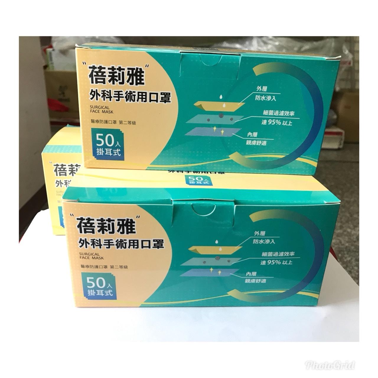 蓓莉雅外科手術用口罩 (購買8盒以上,請點選交貨方式-郵局寄送)