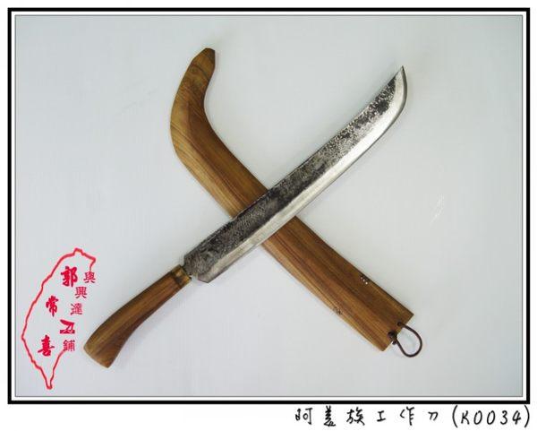 郭常喜與興達刀具-原住民創作刀-阿美族工作刀-(K0034)彈簧鋼,附刀殼方便攜帶