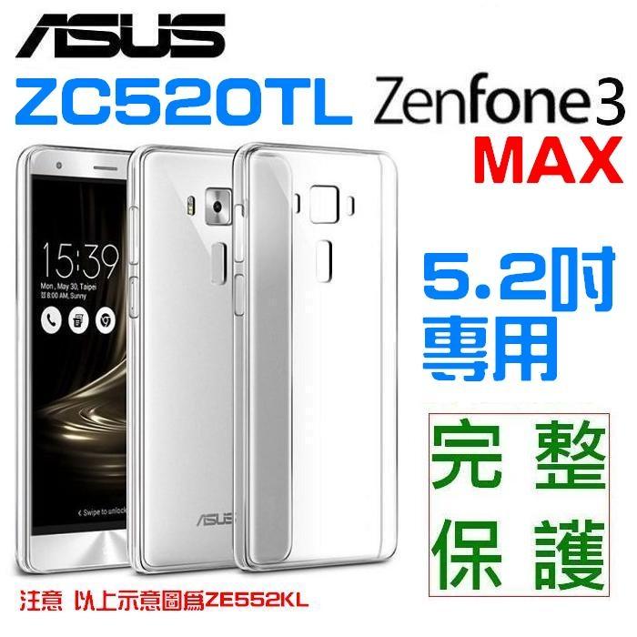 ASUS Zenfone 3 MAX ZC520TL手機保護套殼TPU矽膠隱形擊敗空壓殼氣囊采昇通訊