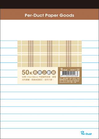 Per-Duct  50K布格紋易撕企劃紙