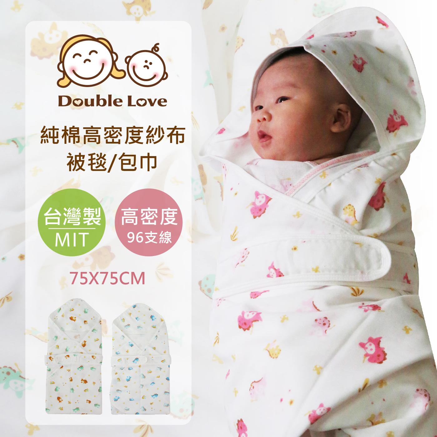 DL紗布包巾附束帶JA0083台灣製高密度三層紗布包巾新生兒抱毯嬰兒睡袋75*75紗布衣恐龍