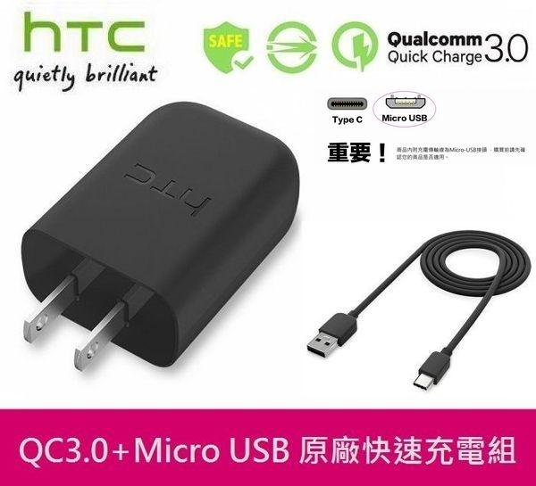 HTC 原廠高速充電組【高通 QC3.0】TC P5000 Micro Usb,Butterfly2 Desire 825 Desire 828 Desire 825 Desire 626