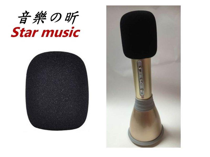 【世明國際】麥克風 海綿罩 KTV麥克風套 話筒套 小海綿套 話筒罩 K歌防噴/K068