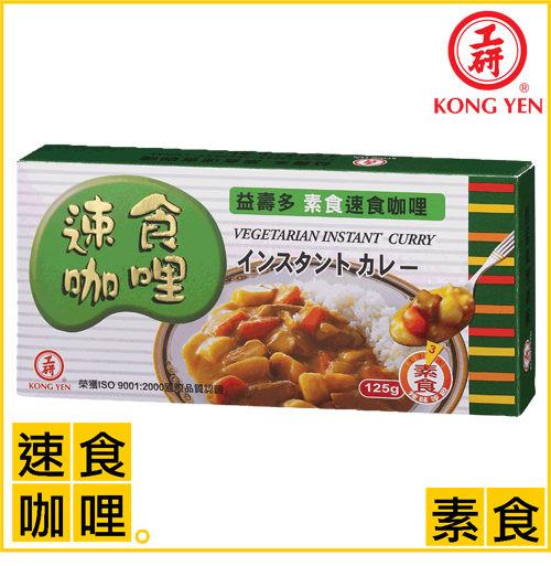 【工研酢】方便料理‧工研益壽多速食咖哩─素食(125g‧咖哩塊)