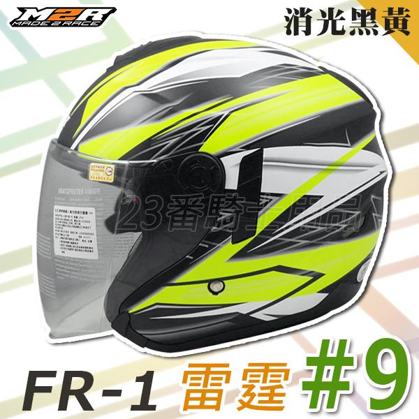 M2R FR1 FR-1 9雷霆半罩安全帽3 4罩安全帽消光黑螢光黃雙層遮陽鏡片免運費