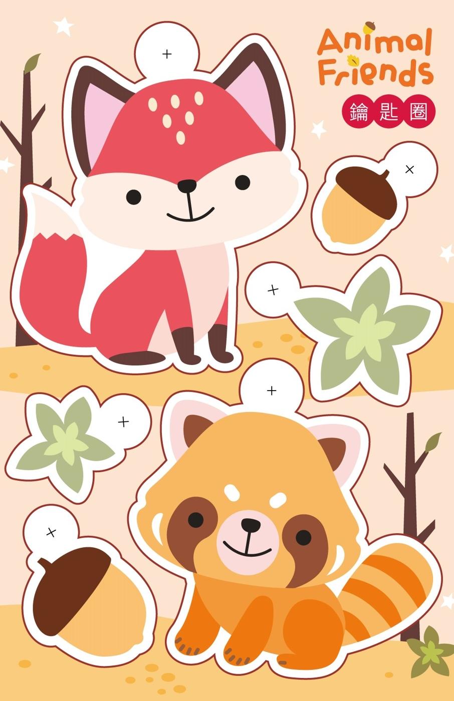【米力設計】熱縮片鑰匙圈材料包-狐狸與小貓熊