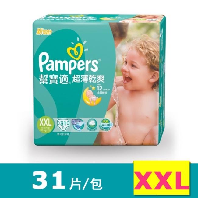幫寶適Pampers超薄乾爽XXL 31片
