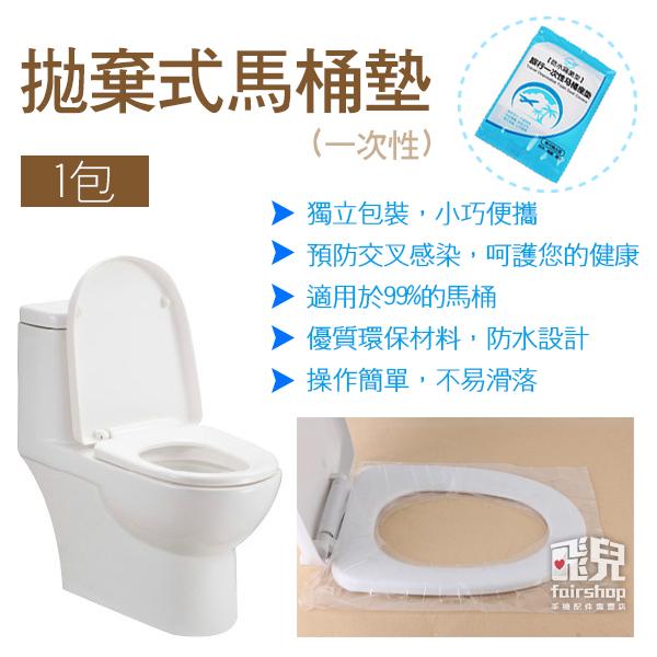 【飛兒】在外廁所也不怕!一次性 拋棄式 馬桶墊 1包 100% 防水 防菌 座廁紙 坐墊紙 77 B1.7-4