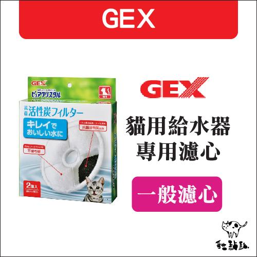 貓點點寵舖:日本GEX貓用循環給水器專用替換濾心2入170元