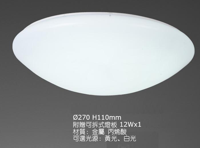 燈王的店最新可換式晶片LED吸頂燈浴室.陽台.走道.玄關附LED12Wx1白光黃光0334-12W