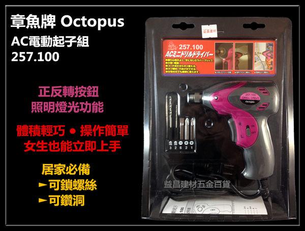 台北益昌章魚牌Octopus 257.100 AC電動起子組輕巧便利操作簡單電鑽起子機非bosch makita
