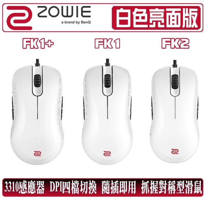 [地瓜球@] ZOWIE FK1 FK2 FK1  白色亮面版 電競 滑鼠~抓式握法量身打造的外型