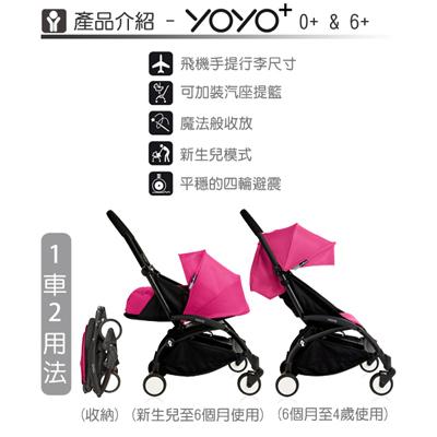 法國BABYZEN YOYO 0嬰兒手推車新生兒套件-黑車粉衛立兒生活館