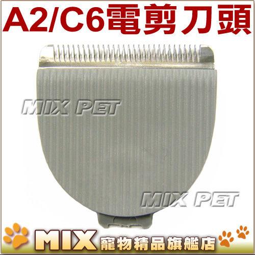 ◆MIX米克斯◆【刀頭】Element元素C6電剪/A2電剪替換刀頭~剃刀頭