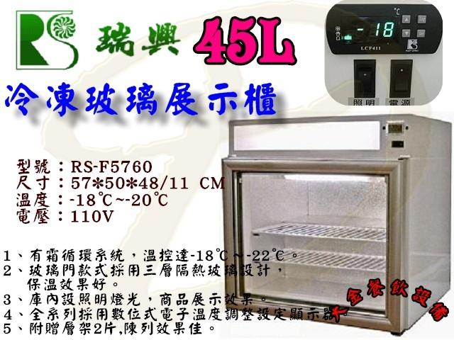 瑞興單門玻璃冷凍展示冰箱/桌上型冷凍櫃/45L/單門玻璃冷凍展示櫃/冷凍櫃/台製桌上型冷凍櫃/大金