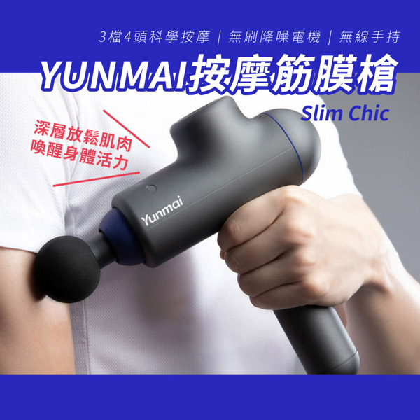 小米有品 YUNMAI按摩筋膜槍 Slim Chic 雲麥筋膜槍 按摩槍 按摩機 筋膜槍 手持按摩機