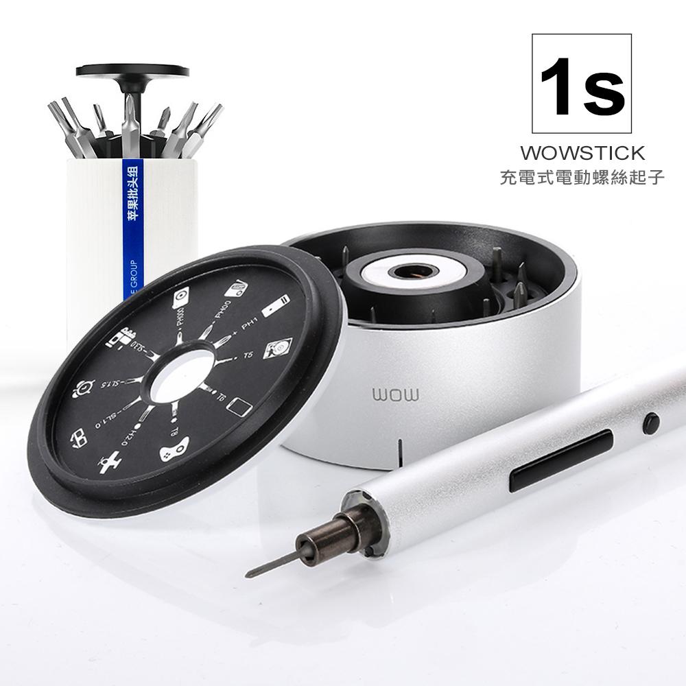 Wowstick 1S充電式電動螺絲起子手機維修工具電動起子組件磁性定位板蘋果專用起子組