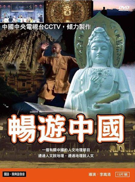 暢遊中國DVD 12片裝音樂影片購