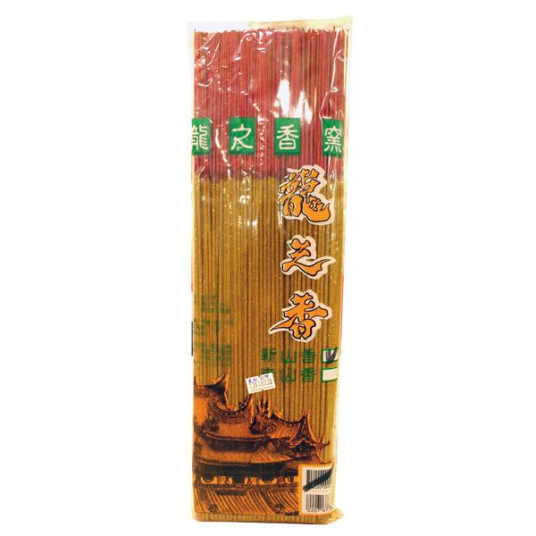 【龍之香窯】正新山香 1斤