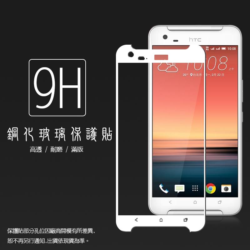 Xmart HTC One X9滿版鋼化玻璃保護貼防進塵防碎邊強化保護貼9H硬度高透保護貼