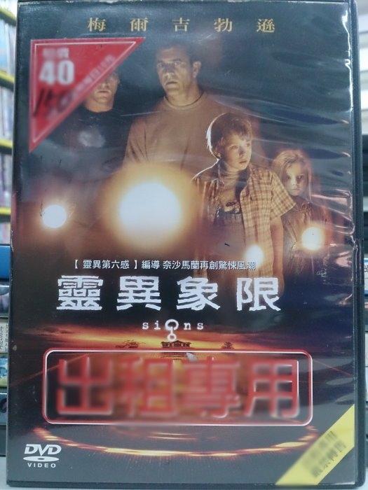 挖寶二手片-K11-006-正版DVD*電影靈異象限梅爾吉勃遜*瓦昆菲尼克斯*羅伊克金*艾碧貝絲琳